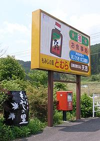 Tomura1