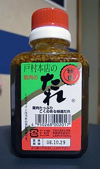 Tomura5