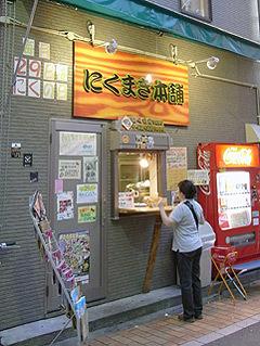 Nikumaki1