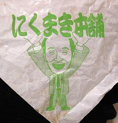 Nikumaki4